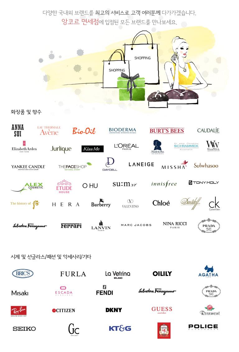 다양한 국내외 브랜드를 최고의 서비스로 고객 여러분께 다가가겠습니다. 앙코르 면세점에 입점된 모든 브랜드를 만나보세요.