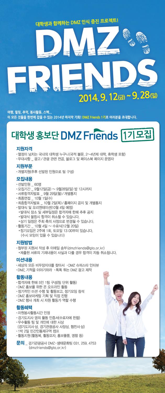 대학생 홍보단 DMZ Friends 1기 모집