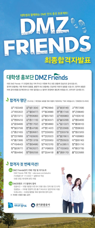 2014 대학생홍보단 DMZ Friends 합격자발표