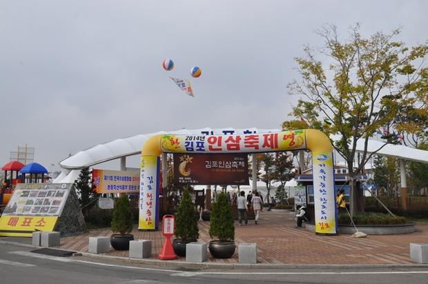 경기도 김포 가볼만한 곳 - 인삼축제가 열린 김포 대명항 함상공원