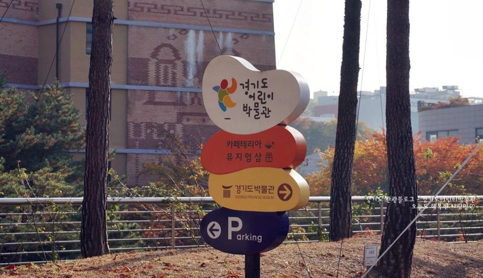 경기도 어린이박물관 01