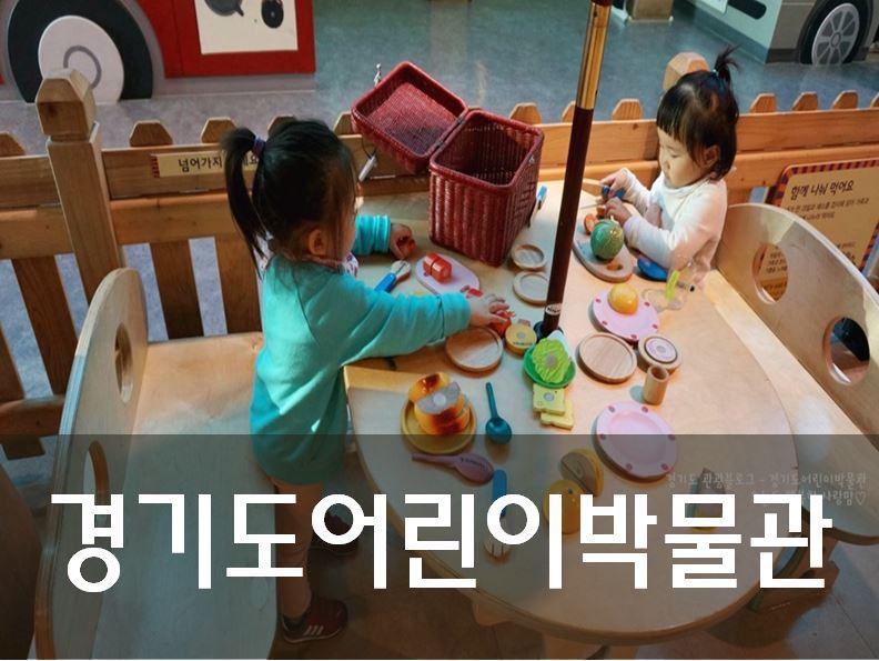 경기도 어린이박물관