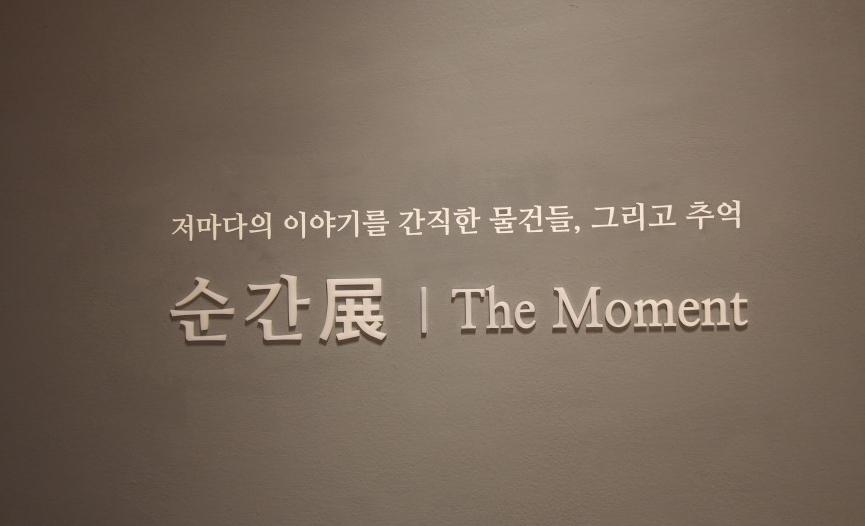 저마다의 이야기를 간직한 물건들, 그리고 추억|순간 展 / The Moment
