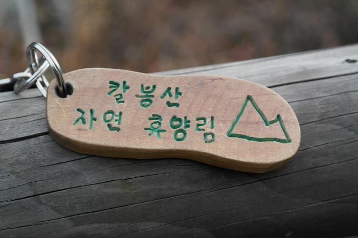 칼봉산자연휴양림 숙소 열쇠