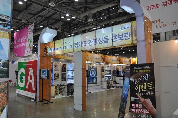경기도 관광상품 홍보관