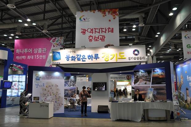 경기도 홍보관