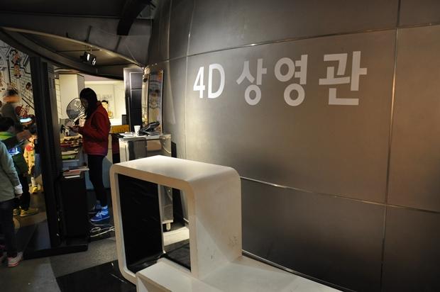 4D 상영관