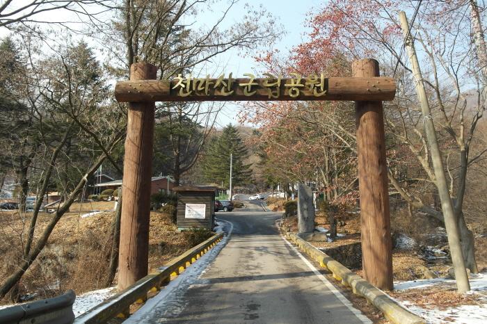 천마산군립공원