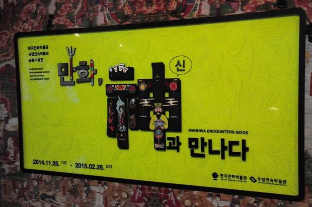 경기도 부천 가볼만한곳 - 만화 신과 만나다 기획전이 열린 한국만화박물관