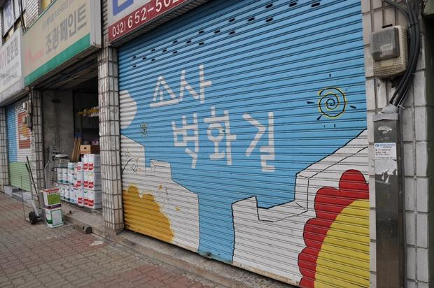 경기도 부천 추천여행 - 공휴일에만 볼 수 있는 부천소사벽화길