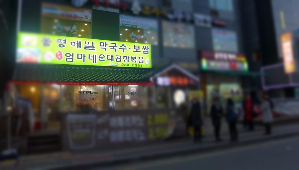 수원맛집 199