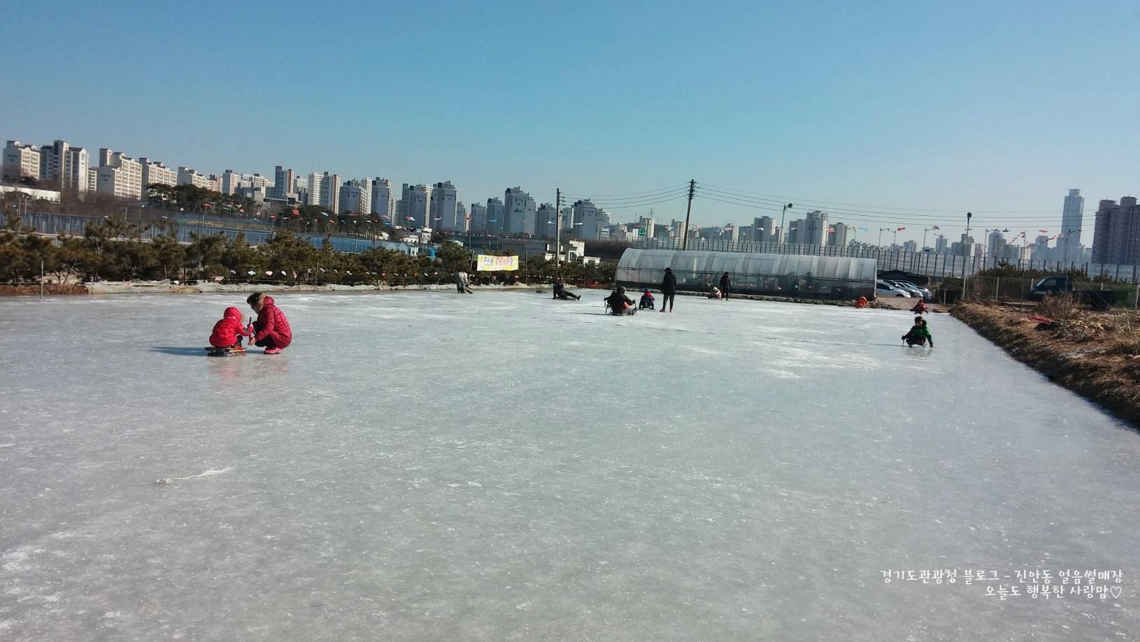 진안동 얼음썰매장 01
