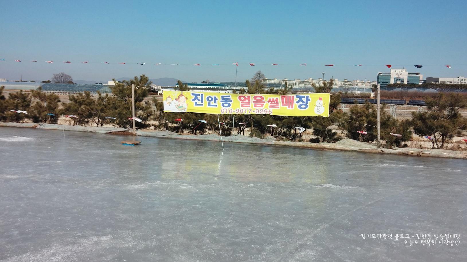 진안동 얼음썰매장 04