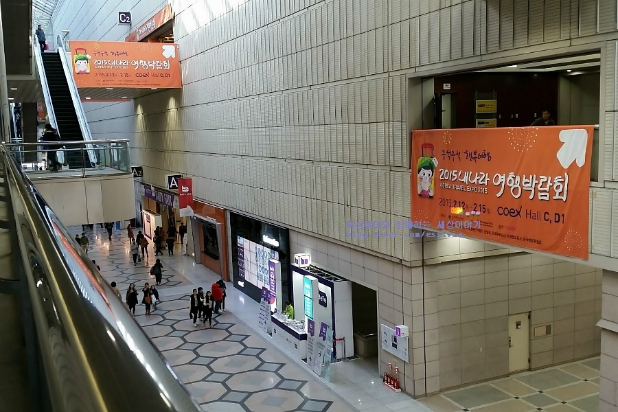 내나라 여행박람회 열리는 코엑스
