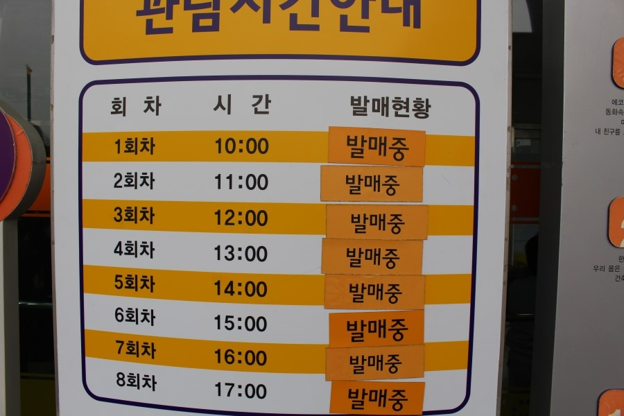 관람시간안내|1회차 10:00 발매중|2회차 11:00 발매중|3회차 12:00 발매중|4회차 13:00 발매중|5회차 14:00 발매중|6회차 15:00 발매중|7회차 16:00 발매중|8회차 17:00 발매중