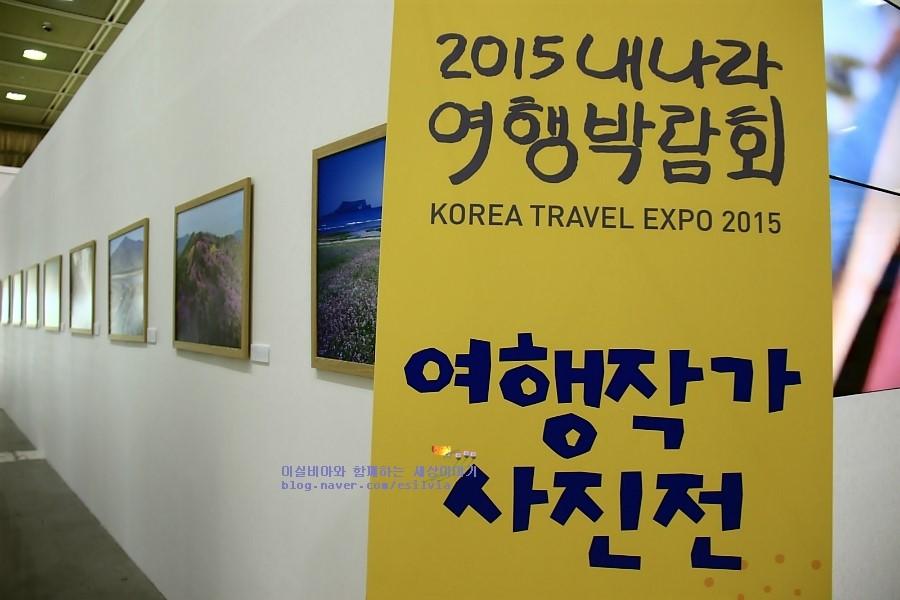 내나라 여행박람회