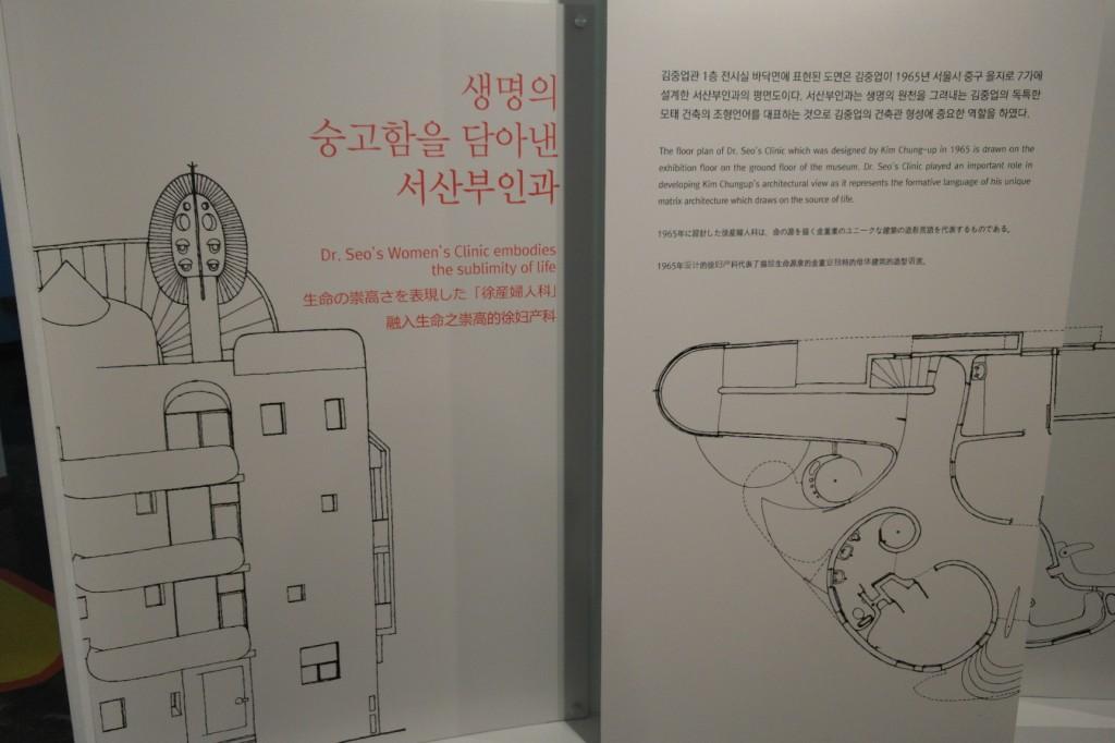 김중업관 1층 전시실 바닥면에 표현된 도면은 김중업이 1965년 서울시 중구 을지로 7가에 설계한 서산부인과의 평면도면이다. 서산부인과는 생명의 원천을 그려내는 김중업의 독특한 모태 건축의 조형언어를 대표하는 것으로 김중업의 건축관 형성에 중요한 역할을 하였다.