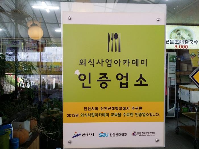 외식사업아카데미 인증업소<br /> 안산시와 신안산대학교에서 주관한 2013년 외식사업아카데미 교육을 수료한 인증업소 입니다.<br /> 안산시  신안산대학교  한국외식업중앙회