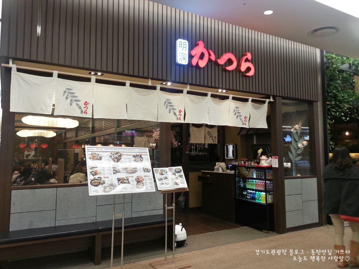 동탄맛집 가쯔야 01-1