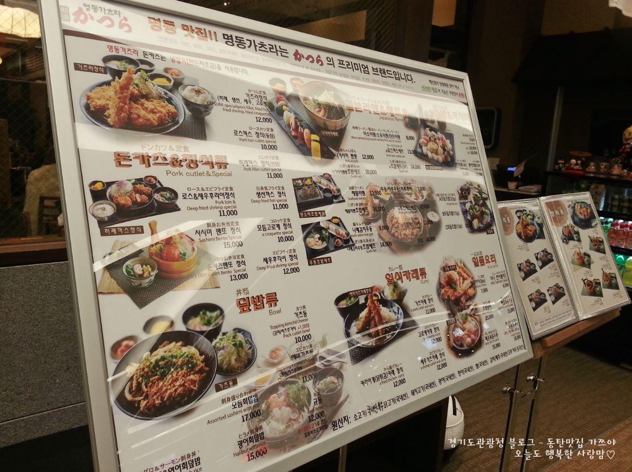동탄맛집 가쯔야 01-2