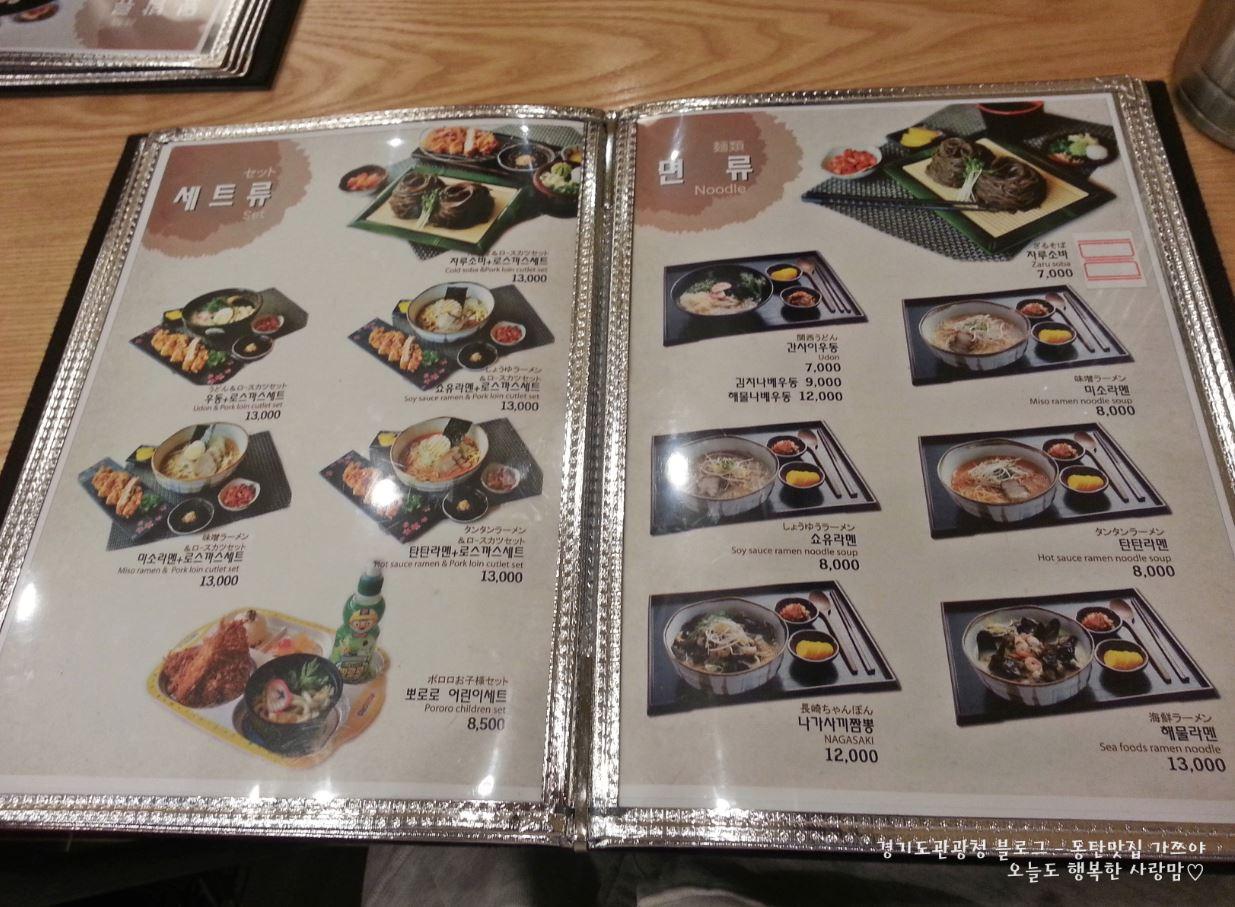 동탄맛집 가쯔야 02