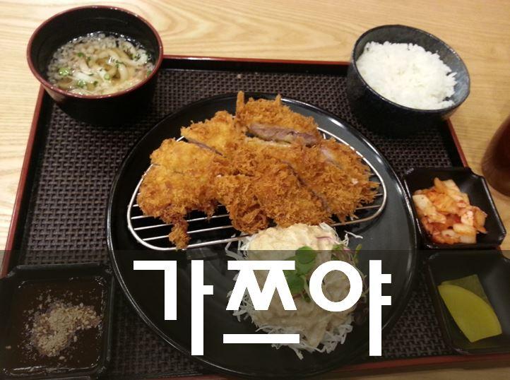 동탄맛집 가쯔야