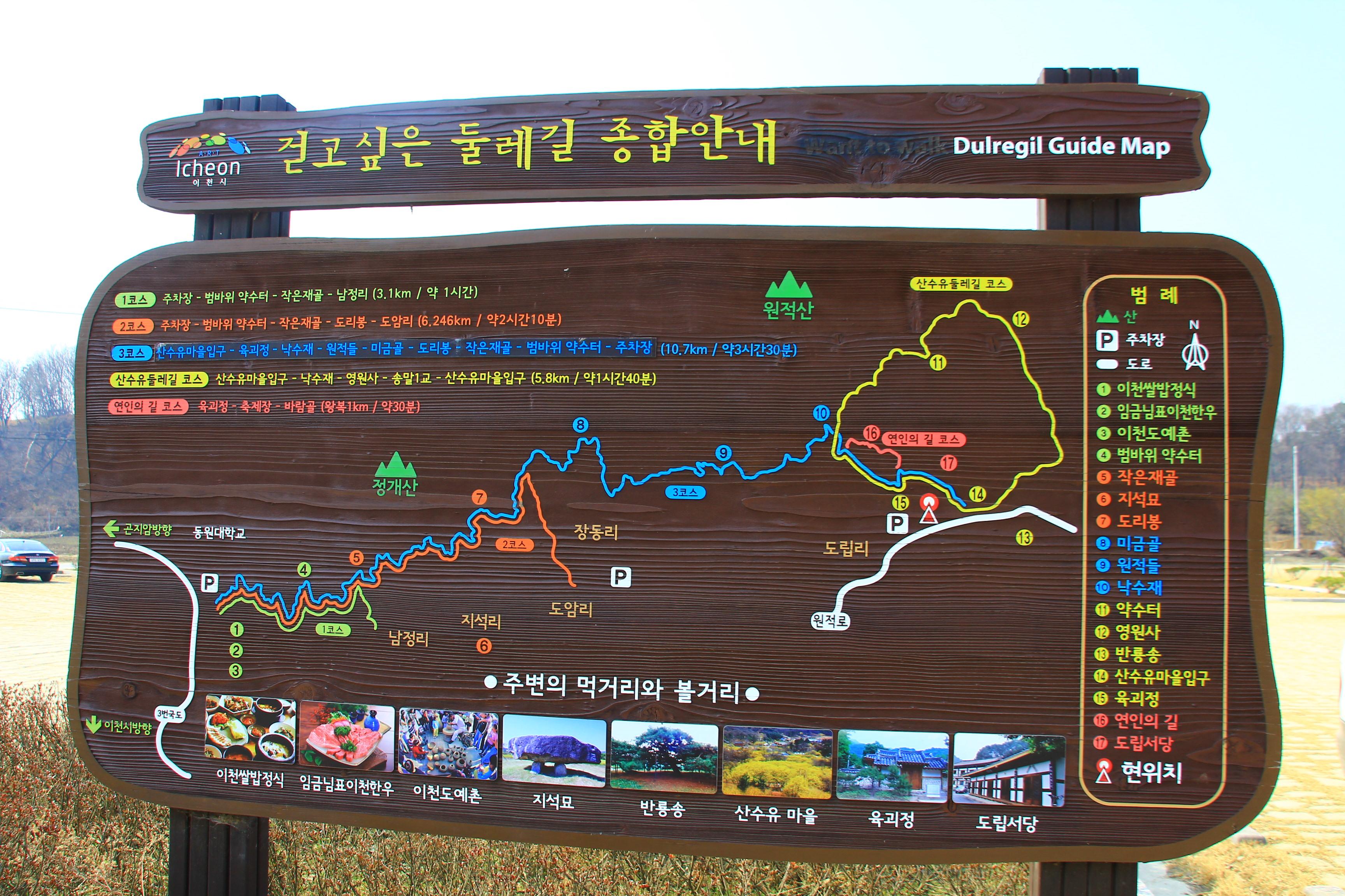 이천 산수유마을, 설봉공원 011