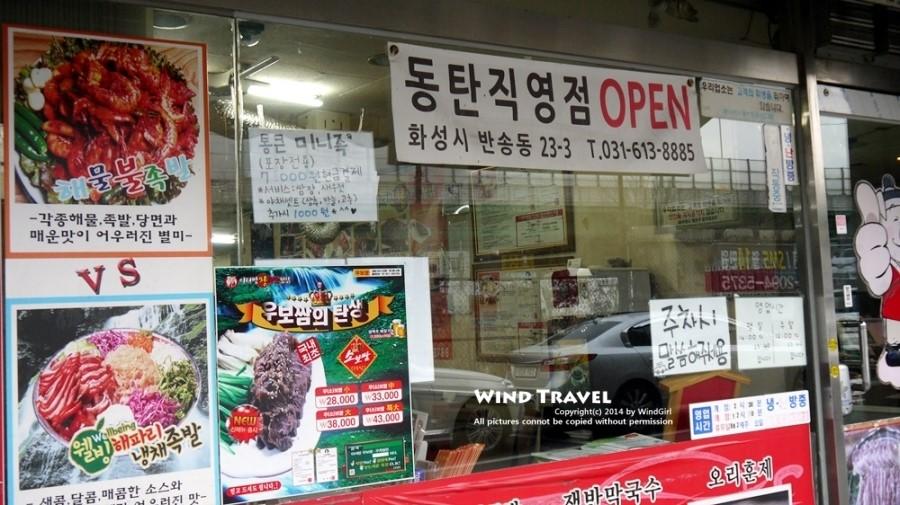 동탄직영점 OPEN|화성시 반송동 23-3 T.031-613-8885