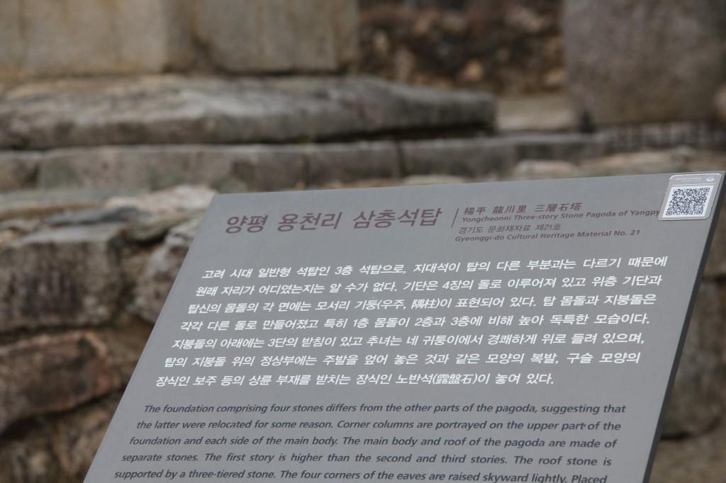 양펑 용천리 삼층석탑|고려 시대 일반형 석탑인 3층 석탑으로, 지대석이 탑의 다른부분과는 다르기 때문에 원래 자리가 어디였는지 알 수가 없다. 기단은 4장의 돌로 이루어져 있고 위층 기단과 탑신의 몸들의 각 면에는 모서리 기둥(우주)이 표현되어 있다. 탑 몸돌과 지붕돌은 각각 다른 돌로 만들어졌고 특히 1층 몸돌이 2층과 3층에 비해 높아 독특한 모습이다. 지붕들의 아래에는 3단의 받침이 있고 추녀는 네 귀둥이에서 경쾌하게 위로 들려 있으며, 탑의 지붕돌 위의 정상부에는 주발을 엎어 놓은 것과 같은 모양의 복발, 구슬 모양의 장식인 보주 등의 상륜 부재를 받치는 장식인 노빈석이 놓여 있다.