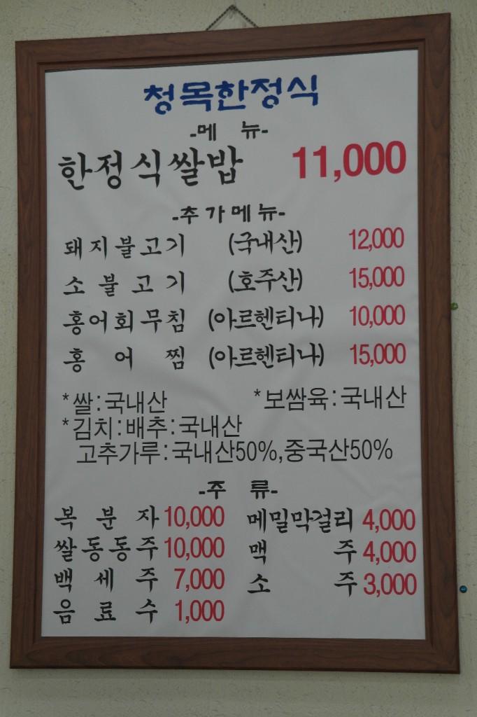 청목한정식<br /> -메뉴-<br /> 한정식쌀밥 11,000<br /> -추가메뉴-<br /> 돼지불고기(국내산) 12,000<br /> 소불고기(호주산) 15,000<br /> 홍어회무침(아르헨티나) 10,000<br /> 홍어찜(아르헨티나) 15,000<br /> *쌀 : 국내산<br /> *보쌈육 : 국내산<br /> *김치 : 배추 : 국내산<br /> *고추가루 : 국내산 50% , 중국산 50%<br /> -주류-<br /> 복분자 10,000<br /> 쌀동동주 10,000<br /> 백세주 7,000<br /> 메밀막걸리 4,000<br /> 맥주 4,000<br /> 소주 3,000<br /> 음료수 1,000