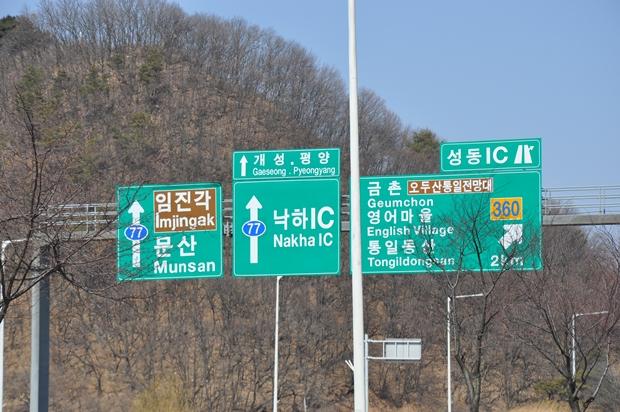 자유로 도로표지판