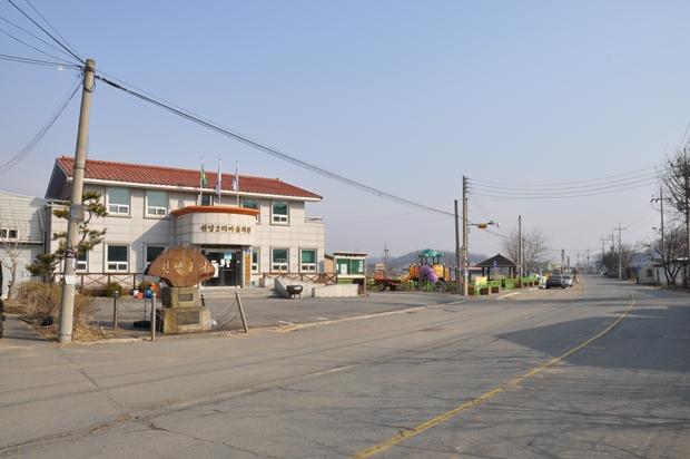 원당 2리 마을회관