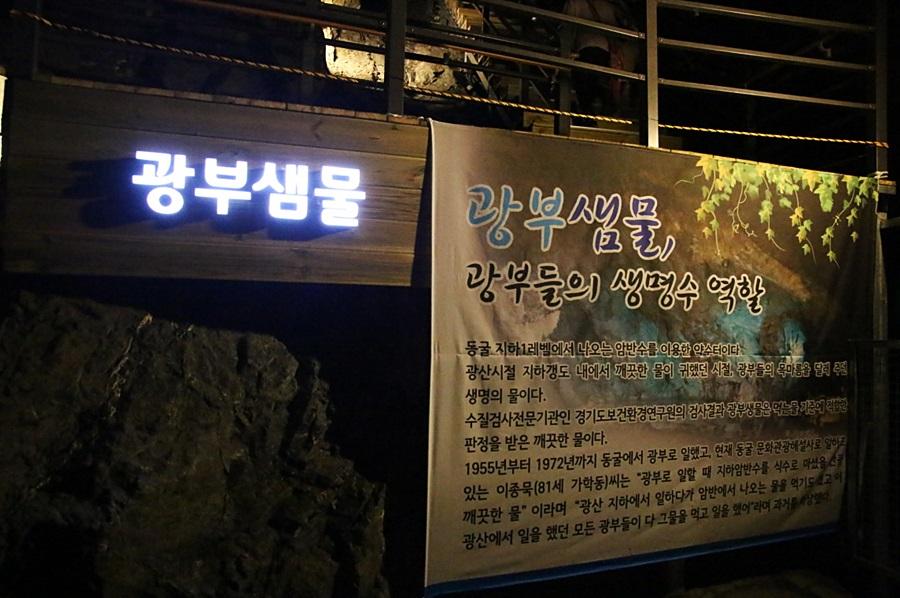 광부샘물, 광부들의 생명수 역할|동굴 지하1레벨에서 나오는 암반수를 이용한 약수터이다.광산시절 지하갱도 내에서 깨끗한 물이 귀했던 시절, 공부들의 목마름을 달래주던 생명의 물이다.수질검사전문기관인 경기도보환경연구원의 검사결과 광부생물은 먹는물 기준에 판정을 맏은 깨끗한 물이다.1955년부터 1972년까지 동굴에서 광부로 일했고, 현재 동굴 문화관광해설사로 일하고 있는 이종욱(81세 가학동)씨는