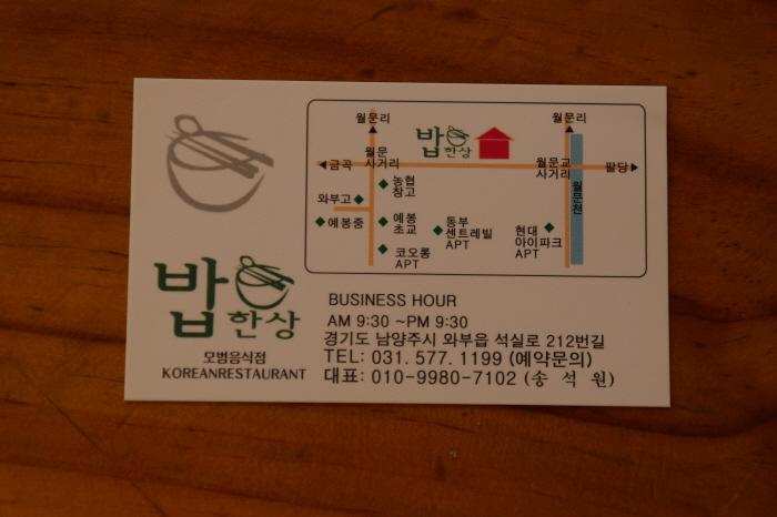 밥한상|모범음식점 |KOREANRESTAURANT|BUSINESS HOUR|AM 9:30~ PM9:30|경기도 남양주시 와부읍 석실로 212번길|TEL : 031.577.1199 (예약문의)|대표 : 010-9980-7102 (송석원)