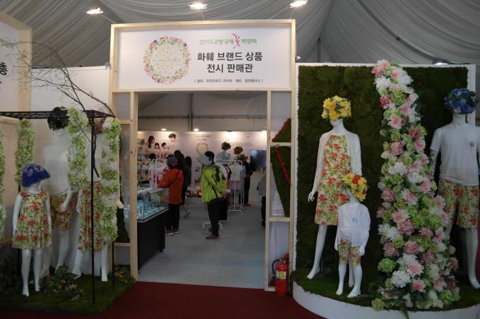 고양국제꽃박람회 브랜드기념관
