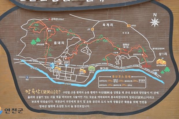 망곡산은? 구한말 고종 황제와 순종 황제가 국상을 당했을 때 관내 유림과 향민들이 이 산에 올라와 궁궐이 있는 서울 쪽을 바라보며 시들어만 가는 국운을 애태워하며 통곡하였따하여 망곡산이라고 부르게 되었습니다. 연천군이 주민에게 유식 및 운동 공간과 도시 녹색 생활공간 확충을 위해 연천을 망곡산 일대에 조성한 도시 숲 등산로입니다.