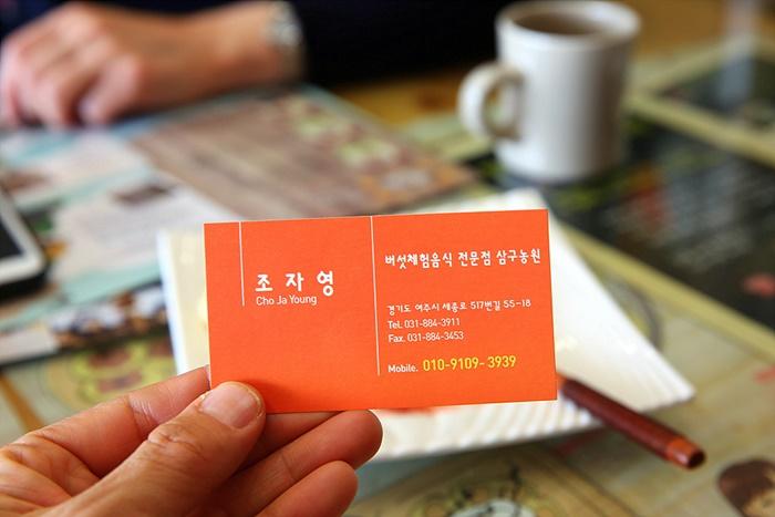 조자영 Cho Ja Young|버섯체험음식 전문점 삼구농원|경기도 여주시 세종로 517번길 55-18|Tel.031-884-3911|Fax.031-884-3453|Mobile.010-9109-3939