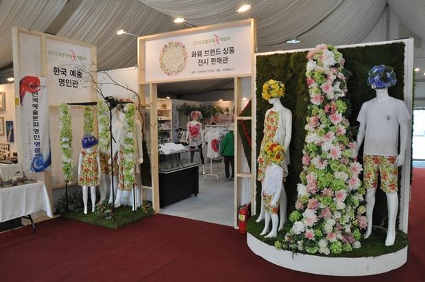 화훼 브랜드 상품 전시 판매관