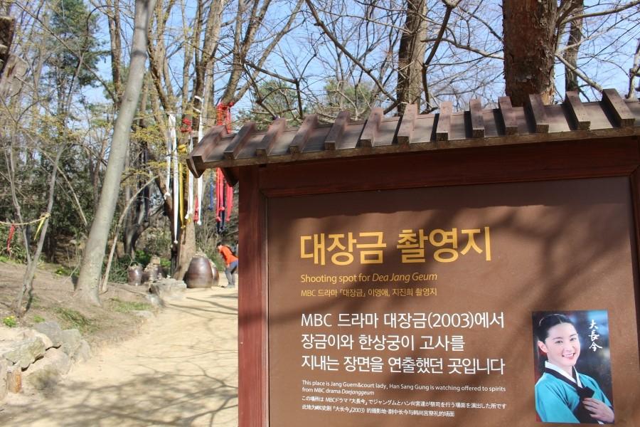 대장금 촬영지|MBC 드라마 대장금(2003)에서 장금이와 현상궁이 고사를 지내는 장면을 출했던 곳입니다.
