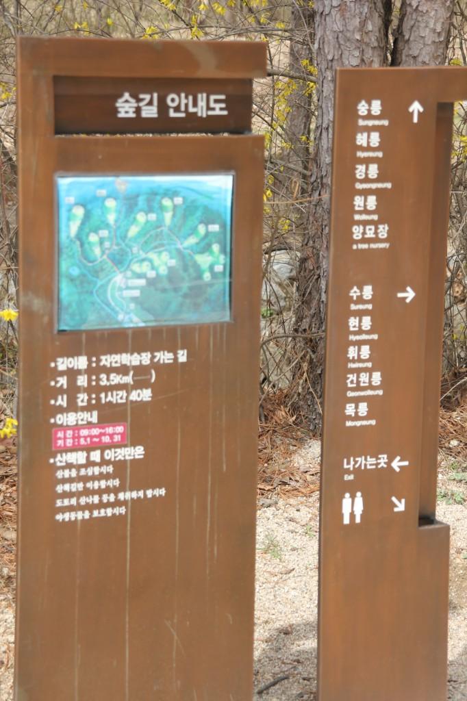 숲길 안내도|길이름 : 자연학습장 가는 길|거리 : 3.5km|시간 : 1시간 40분|이용안내|-시간 : 09:00 ~ 16:00 -기간 : 5.1 ~ 10.31 |산책할 때 이것만은| -산불을 조심합시다 -산책길만 이용합시다 -도토리 산나물 등을 채집하지맙시다 -야생동물을 보호합시다
