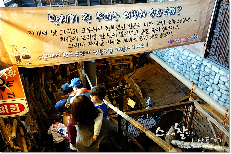 반세기 전 우리는 어떻게 살았을까?|지게와 낫 그리고 고무신이 전부였던 빈곤의 나라, 국민 소득 60달러……찬물에 보리밥 한 덩이 말아먹고 흘린 땀이 얼마던가.그러나 자식들 키우는 보람에 힘든 줄도 몰랐지.이곳에서 한국 근현대사 생활상을 체험해 보세요! 한국근현대사박물관
