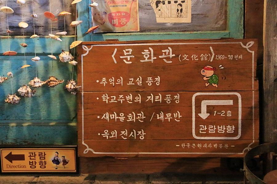 문화관-추억의 교실풍경-학교주변의 거리풍경-새마을회관/내무반-옥외전시장