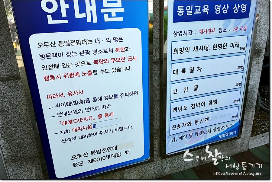 안내문|오두산 통일전망대는 내외 많은 방문객이 찾는 관광 명소로서 북한과 인접해 있는 곳으로 북한의 무모한 군사 행동시 위험에 노출될 수도 있습니다.따라서, 유사시 -싸이렌(방송)을 통해 경보를 전파하면 -안내요원의 안내에 따라 EXIT를 통해 -지하 대피시설로 신속히 대피하여 주시기 바랍니다.오두산 통일전망대 육군 제6010부대장 백 통일교육 영상 상영 상영시간:매시정각 장소:2층극장 희망의 새시대, 현명한 미래 10분 대륙열차 10분 고인돌 10분 백령도 점박이 물범 10분 진돗개와 풍산개 10분 단, 예약 및 학생단체 상영은 별도