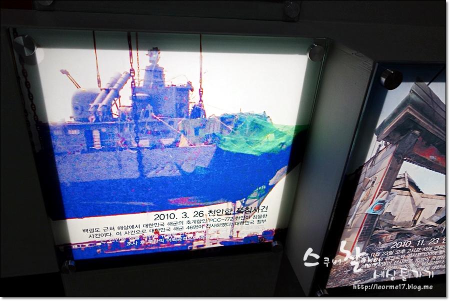 2010.3.26 천안함 폭침사건|백령도 근처 해상에서 대한민국 해군의 초계함인 PCC-772천안이 침몰한 사건이다. 이 사건으로 대한민국 해군 46명이 전사하였다.