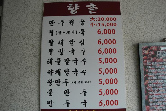 향촌|만두전골 大 : 20,000 / 小 : 15,000|팥(쌀+새알)죽 6,000|팥새알심 6,000|팥칼국수 6,000|해물칼국수 5,000|야채칼국수 5,000|왕만두(고기, 김치, 야채) 5,000|물만두 5,000|만두국 6,000