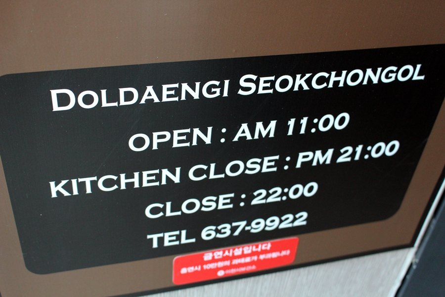 DOLDAENGI SEOKCHONGOL|OPEN : AM 11:00|KITCHEN CLOSE : PM21:00|CLOSE : 22:00|TEL 637-9922