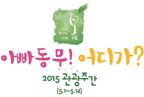 2015관광주간_봄_블로그심볼-20150508-131516