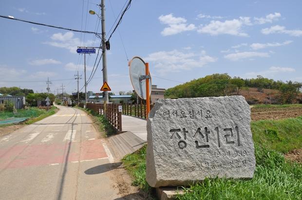 장산리 마을