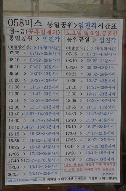 058버스 통일공원-임진각 시간표 월~금(공휴일제외) |통일공원(출발시간)-임진각(정거시간)|07:05 - 07:17~23분사이|08:10 - 08:22~28분사이|09:10 - 09:27~33분사이|09:50 - 10:07~13분사이|10:20 - 10:37~43분사이|11:00 - 11:17~23분사이|11:30 - 11:47~53분사이|12:10 - 12:27~33분사이|13:00 - 13:17~23분사이|13:40 - 13:57~14:03분사이|14:00 - 14:17~23분사이|14:40 - 14:57~15:03분사이|15:15 - 15:32~38분사이|15:55 - 16:12~18분사이|16:25 - 16:42~48분사이|17:05 - 17:22~28분사이|17:40 - 17:57~18:03분사이|19:00 - 19:12~18분사이|20:05 - 20:17~23분사이|토요일, 일요일, 공휴일 |통일공원(출발시간) - 임진각(정거시간)|07:25 - 07:37~43분사이|08:10 - 08:22~28분사이|08:50 - 19:02~08분사이|09:35 - 09:52~58분사이|10:20 - 10:37~43분사이|11:10 - 11:27~33분사이|12:00 - 12:17~23분사이|13:05 - 13:22~28분사이|13:55 - 14:12~18분사이|14:30 - 14:47~53분사이|15:20 - 15:37~43분사이|16:10 - 16:27~33분사이|17:00 - 17:17~23분사이|18:45 - 18:57~19:03분사이|19:30 - 19:42~48분사이|20:15 - 20:27~33분사이|*날씨 및 도로 사정에 의해 배차시간이 변동 혹은 늦어질 수도 있습니다. -문산여객-