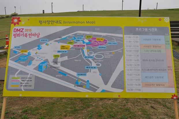 DMZ 평화가족 한마당